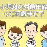 小児科の対象年齢って何歳まで?