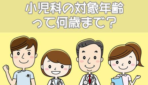 小児科で受診できる症状や病気は?対象年齢って何歳までなの?
