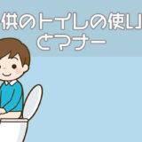子供のトイレの使い方とマナー
