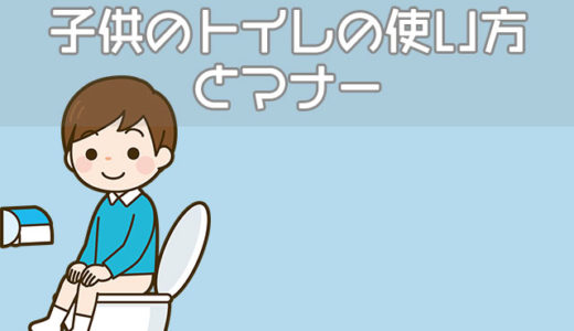 子供のうんち・おしっこの手順は?トイレの使い方とマナーについて
