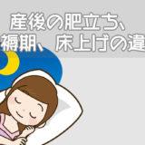 産後の肥立ち、産褥期、床上げの違い