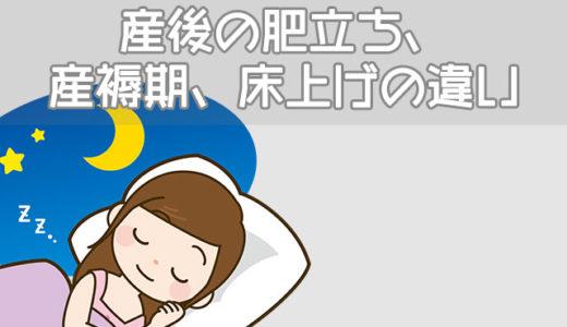 産後の肥立ち、産褥期、床上げ、床払いの意味や期間