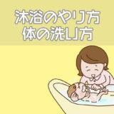 沐浴のやり方、体の洗い方