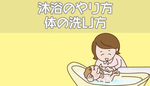 沐浴のやり方の手順や注意点は?新生児の頭や体の洗い方、支え方
