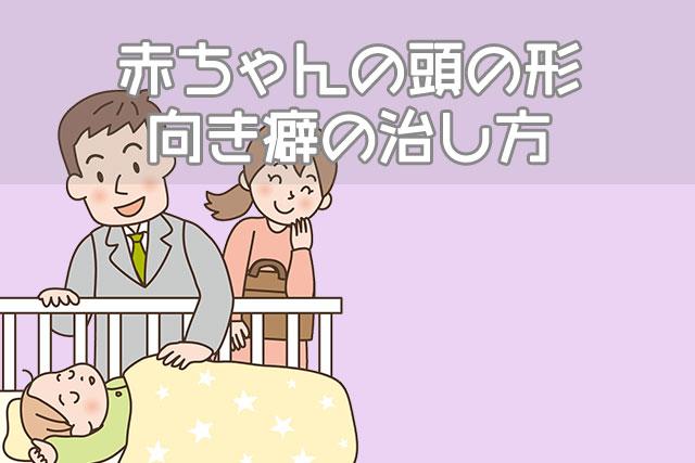 赤ちゃんの頭の形・向き癖の治し方