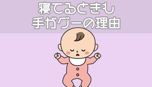 寝てるときも赤ちゃんが手をグーで握る理由は?いつから開く?