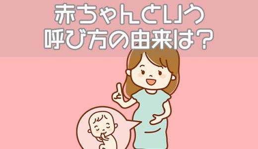 【由来】赤ちゃんの語源は?嬰児、赤子、孩児、乳飲み子の意味