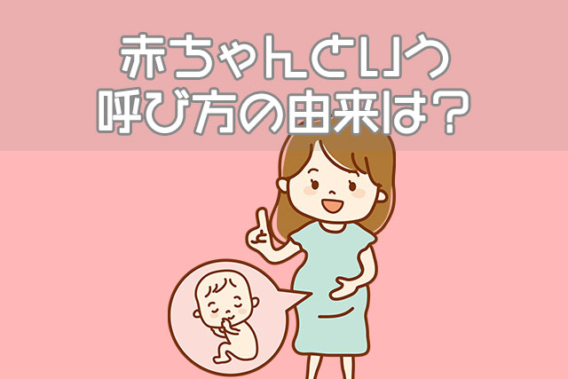 赤ちゃんという呼び方の由来は?