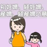 初妊婦、経妊婦、初産婦、経産婦の意味