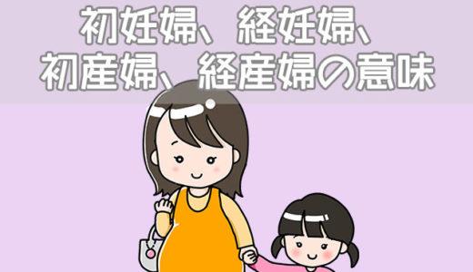 【妊婦・産婦関連用語】初妊婦、経妊婦、初産婦、経産婦の意味