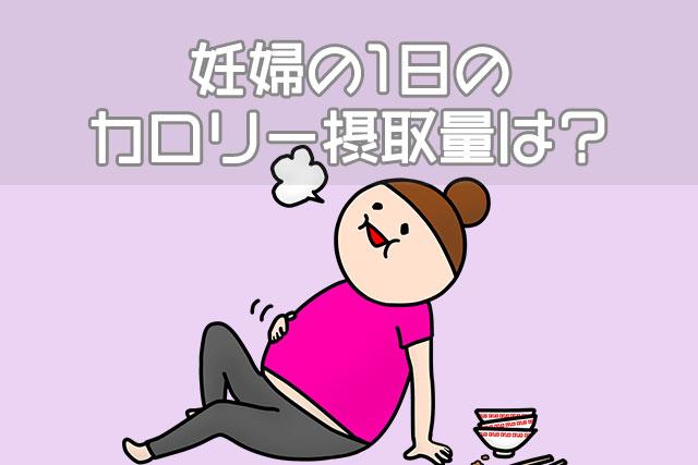 妊婦の1日のカロリー摂取量は?