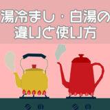 湯冷まし・白湯の違いと使い方