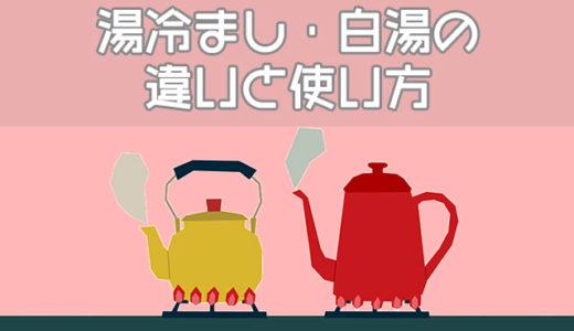 湯冷まし・白湯の違いは?調乳の温度や使い方、保存方法など