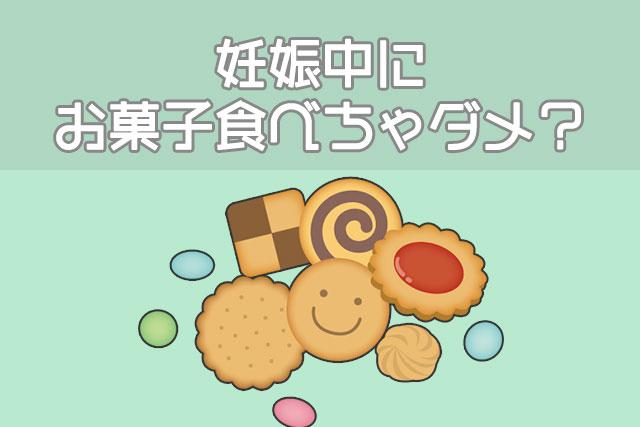 妊娠中にお菓子食べちゃダメ?