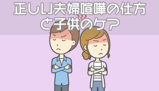 子供の脳萎縮や成長に影響…正しい夫婦喧嘩の仕方とケアの方法