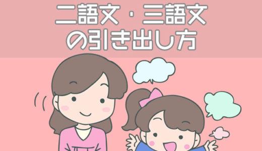 【体験談】子供の二語文・三語文の引き出し方、文章を意識した練習方法