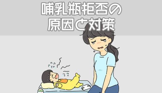 哺乳瓶を泣いて嫌がる赤ちゃん…哺乳瓶拒否の理由とママの対応