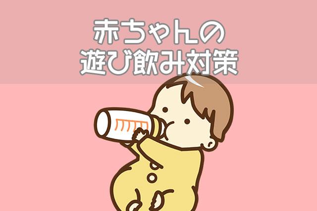 赤ちゃんの遊び飲み対策