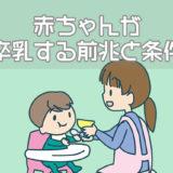 赤ちゃんが卒乳をする前兆と条件