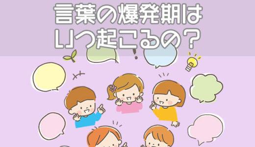 2-3歳で訪れる言葉の爆発期とは?子供と話すときの注意点