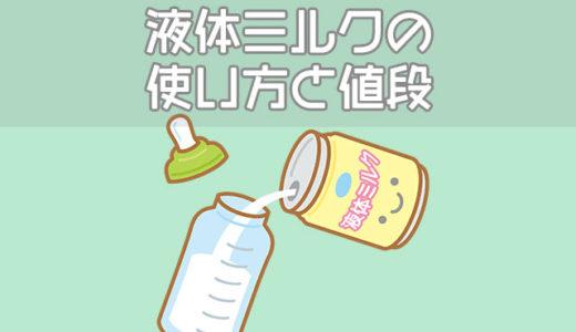 液体ミルクの使い方や値段は?粉ミルクと比べて何がいいの?
