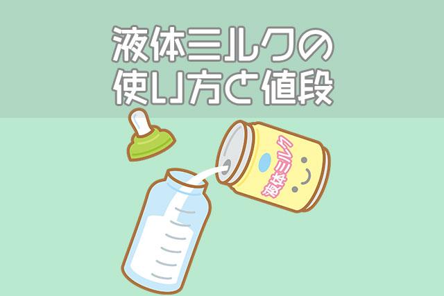 液体ミルクの使い方と値段
