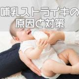 哺乳ストライキの原因と対策