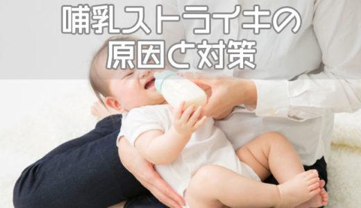 哺乳ストライキは突然に…赤ちゃんの授乳拒否の原因と対策