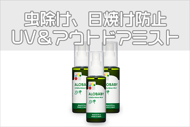 虫除け、日焼け防止UV&アウトドアミスト
