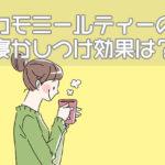 """<span class=""""title"""">カモミールティーは寝かしつけ効果がある?いつから飲ませるの?</span>"""